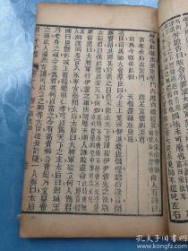 清木刻本,第一才子书,三国演义,第一百七回至第113回,线装一册