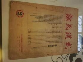 武汉民讯(1950年第2期)