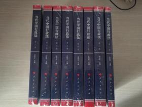 当代中国行政法(套装1-8卷)