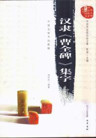 中国名家书法教程 汉隶《曹全碑》集字