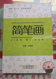 正版全新 简笔画 尹增才 河北美术出版社9787531090182