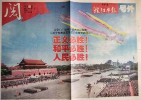 濮阳早报国庆70周年号外