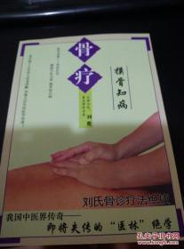 刘氏骨诊疗法绝技(含碟)