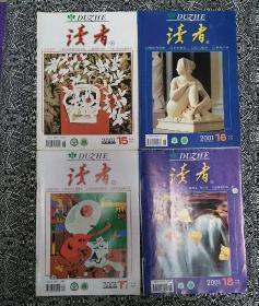 《读者》(2001年第15、16、17、18期)