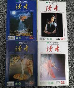 《读者》(2001年第20、21、22、23期)