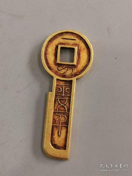 老金币 战国钥匙币