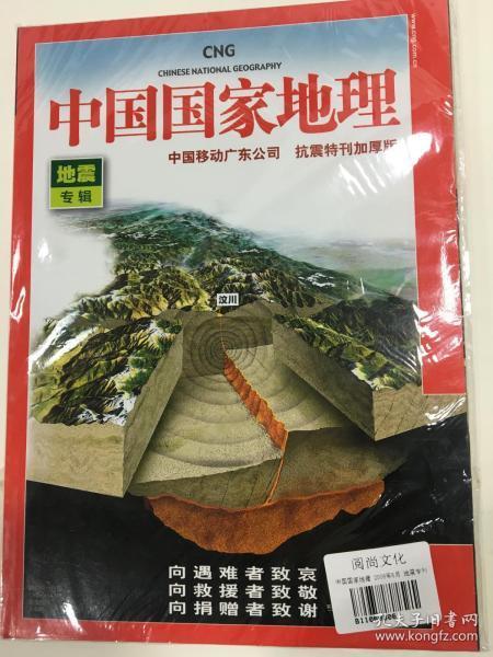 中国国家地理,地震专辑,2008年6月