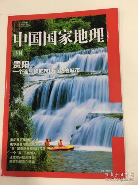 中国国家地理,专刊:贵阳:一个连气候都可以消费的地方