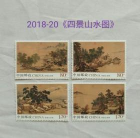 【包邮】邮票《四景山水图》