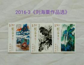 【包邮】邮票《刘海粟作品选》