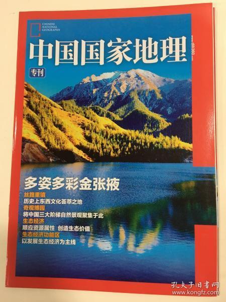 中国国家地理,专刊:多姿多彩金张掖