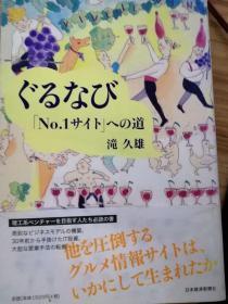 日文原版  滝 久雄 no.1的道