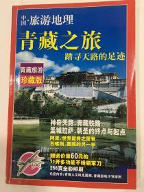 中国国家地理,青藏旅游珍藏版