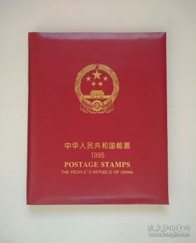 【包邮】邮票《1995年邮票年册》(老北方年册)
