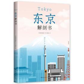 东京解剖书