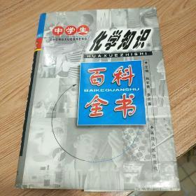 中学生化学知识百科全书