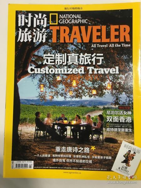 时尚旅游:定制真旅行