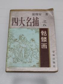 骷髅画温瑞安武侠小说二手旧书