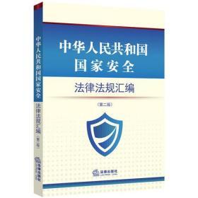 中华人民共和国国家安全 法律法规汇编 (第二版)