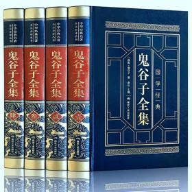鬼谷子全集 皮面精装正版全套4册