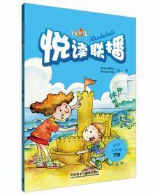悦读联播(小学五年级下)(点读书)