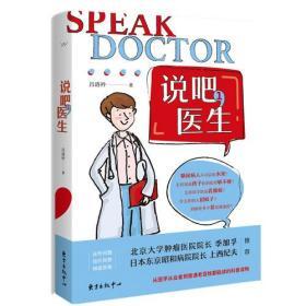 说吧,医生1