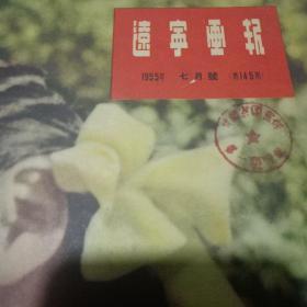 辽宁画报1955
