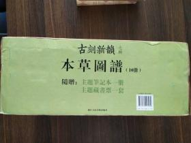 本草图谱:古刻新韵七辑 全十册 彩印很好看收藏佳品要买赶快
