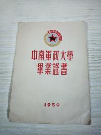 中南军政大学毕业证书 林彪兼校长