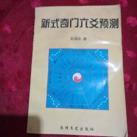 新式奇门六爻预测(一般印刷本)