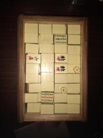 老麻将 共142张 尺寸3厘米*2.2厘米*1.1厘米 ,带木盒子