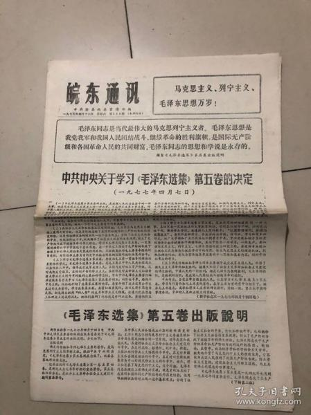 新皖东报,1977年4月16日中共中央关于学习毛泽东选集第五卷的决定