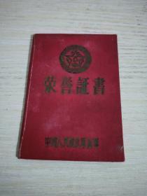 中国人民解放军海军荣誉证书
