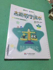 高斯数学课本