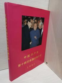 中国共产党第十四次全国代表大会 1992(画册)