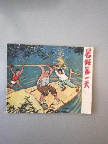 老版连环画暑假第一天.1965年9月1版1印