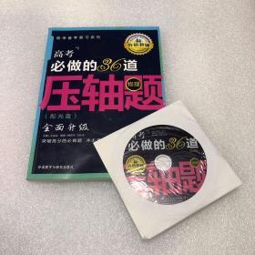 王金战系列图书:高考必做的36道压轴题(物理)