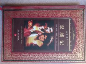 双城记等九本文学名著打包出售,也可以单本买