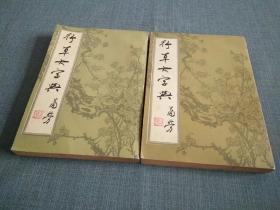 行草大字典上下册,两本合售。