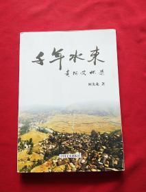 千年水东-贵阳史探集