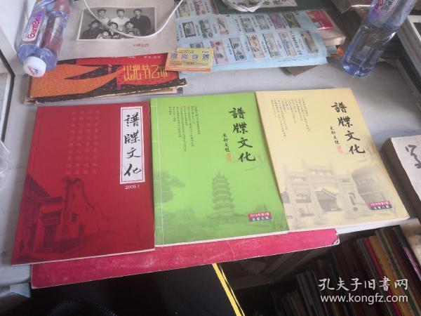 谱牒文化 2009年第一期、2010年第二三 期