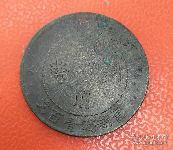 四川军政府汉字铜币