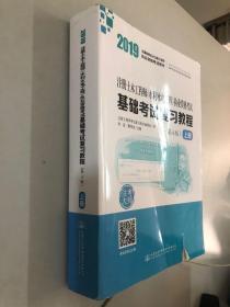 2019 注册土木工程师(水利水电工程)执业资格考试 基础考试复习教程 上册 第4版