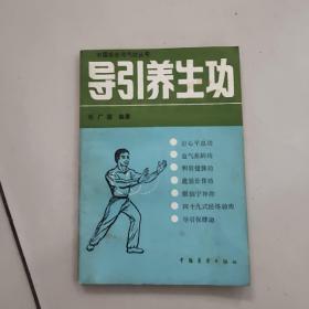 导引养生功【中国拳术与气功丛书】