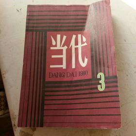 《当代》1980年第3期(载路遥《惊心动魄的一幕》)