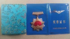 """1982年-中国民用航空总局颁发""""一级安全飞行奖章""""(附奖章证书、精美原装盒)"""