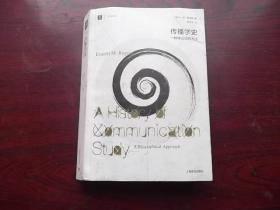 传播学史:一种传记式的方法【有划线】