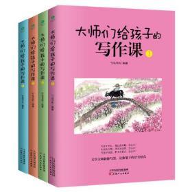 大师们给孩子的写作课(全4册):涵盖教育部新课标和考标要求的16大作文类型,深度总结写作技巧和要领