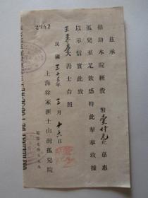 民国33年上海徐家汇土山湾孤儿院收到王惠房大善士捐助经费壹仟元的致谢收据