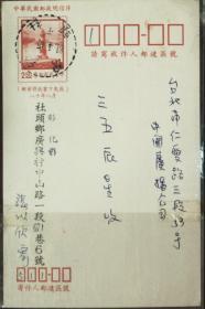 台湾邮政用品、明信片,台湾建筑标志灯塔邮资片,销社头戳